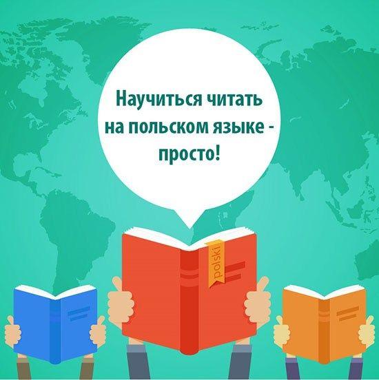Польский язык для начинающих: читать тексты - просто!