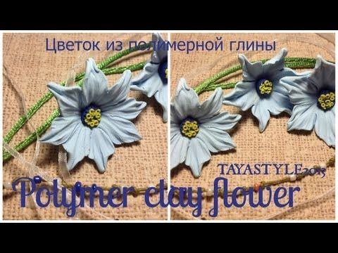 ▶ Полимерная глина, делаем цветок/polymer clay flower - YouTube