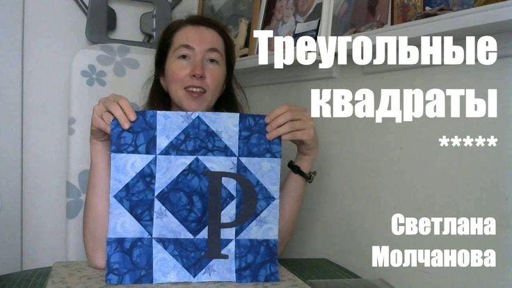 """Лоскутный блок """"Треугольные квадраты"""". Одеяло-2017. Выпуск 39"""