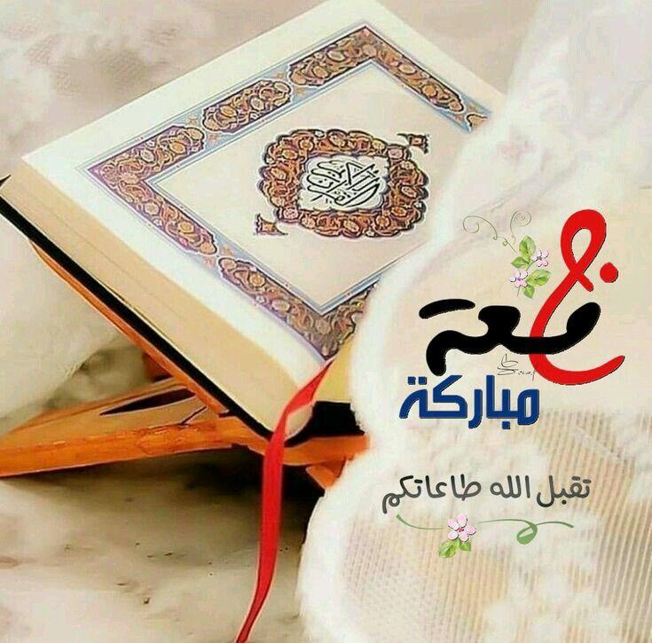 Pin By الصحبة الطيبة On جمعة طيبة Jumma Mubarak Images Islamic Images Blessed Friday