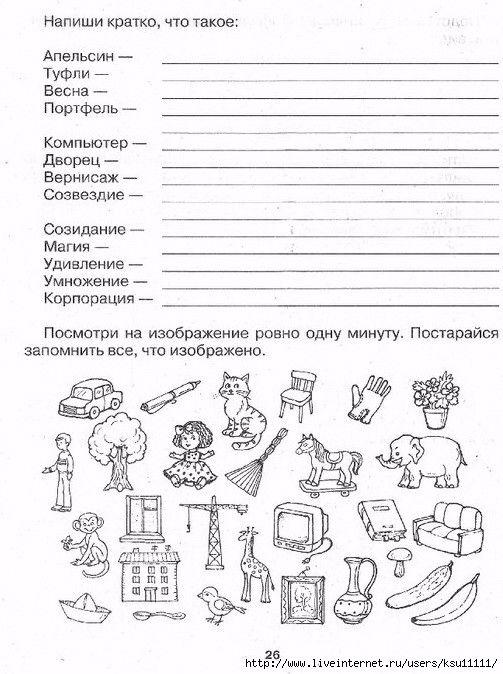 Картинки задания на логику и мышление для детей 8-9 лет