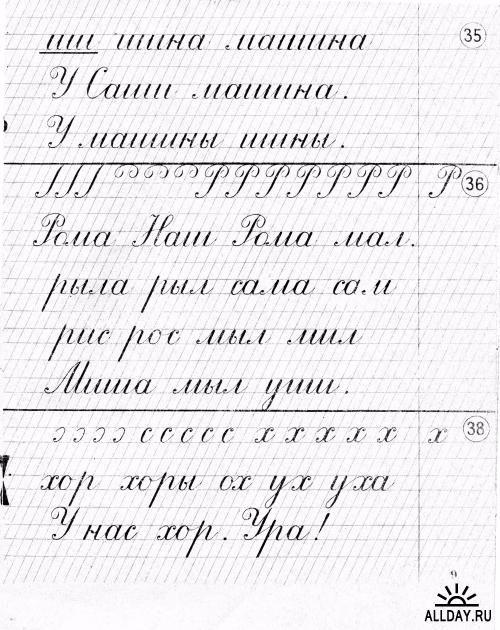 Буквы разные писать...