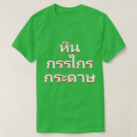 stone, scissors, paper in Thai(หินกรรไกรกระดาษ) T-Shirt - click to get yours right now!