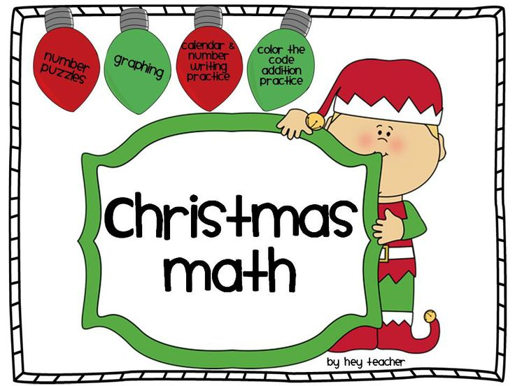 Christmas Math Worksheets can be used for morning work, math warm up, early finishers, homework or even added to substitute plans!