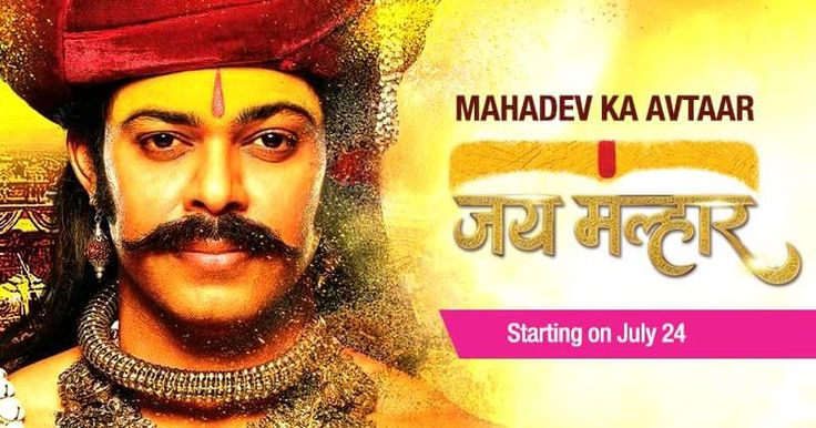Mahadev Ka Avtar Jai MalharUpcoming Zee Anmol Tv Serial Wiki  Zee Marathis popular soap opera Jai Malhar is all set to make its debut on ZEELs free-to-air (FTA) channel Zee Anmol by new title Mahadev Ka Avtar Jai Malhar on 24 July at 4:00 pm. Plot/Story Wiki  It is a mythological epic based on the life of Khandoba  the reincarnation of Lord Shiva. The show is about Khandoba's courage magnanimity and prowess. He is also known as Malhar fondly & worshipped across Maharashtra & beyond becoming…
