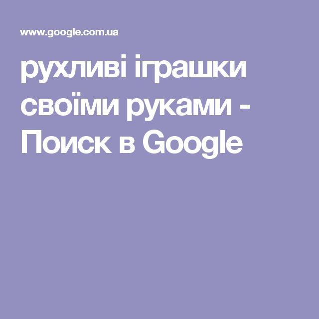 рухливі іграшки своїми руками - Поиск в Google