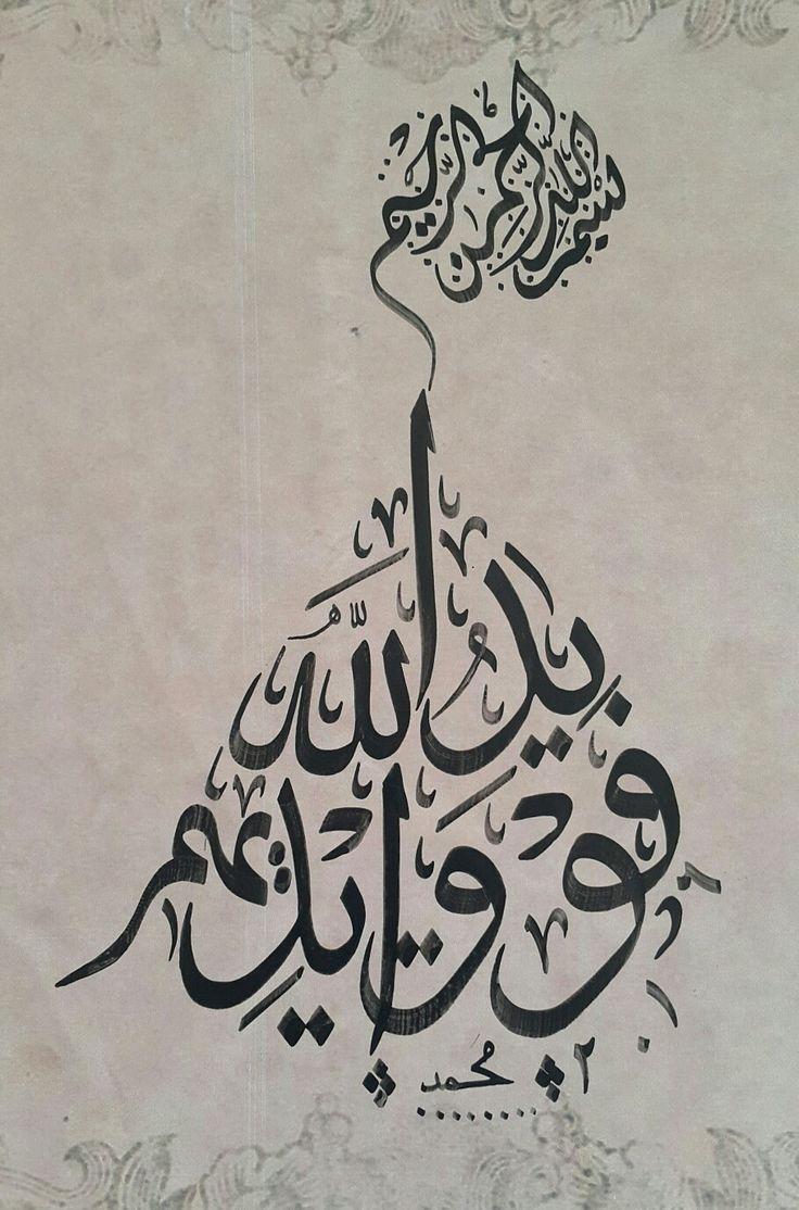 Kendi kalemimden. Mehmet Akgül   يد الله فوق ايديهم