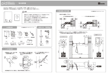 pid:  ※取付説明書はカタログPDF(ダウンロード)からカタログと共にダウンロードできます。