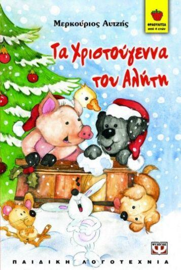 """Πλησιάζουν τα Χριστούγεννα και… ένα κουτάβι γυρίζει αδέσποτο στους δρόμους της πόλης.  """"Είδε κανείς τη μαμά μου;"""" γαβγίζει.  Ο Αλήτης, τι κι αν γεννήθηκε σε φάτνη χριστουγεννιάτικη, είναι ορφανός, κι αυτό δεν μπορεί ν' αλλάξει. Ή μήπως μπορεί;  Στην προσπάθεια να βρει τη μαμά του θα μπλέξει σ' ένα σωρό απίθανες περιπέτειες.  Θα καταφέρει ν' αποφύγει τους κινδύνους της πόλης; Και με ποιους θα γιορτάσει τα πρώτα του Χριστούγεννα;"""
