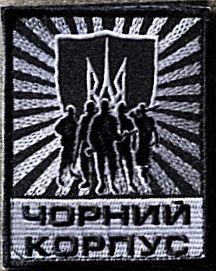 Шеврон «Черный Корпус», который используется в батальоне «Азов»