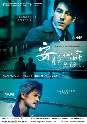 Amphetamine - HK movie