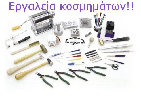 Εργαλεία κοσμημάτων