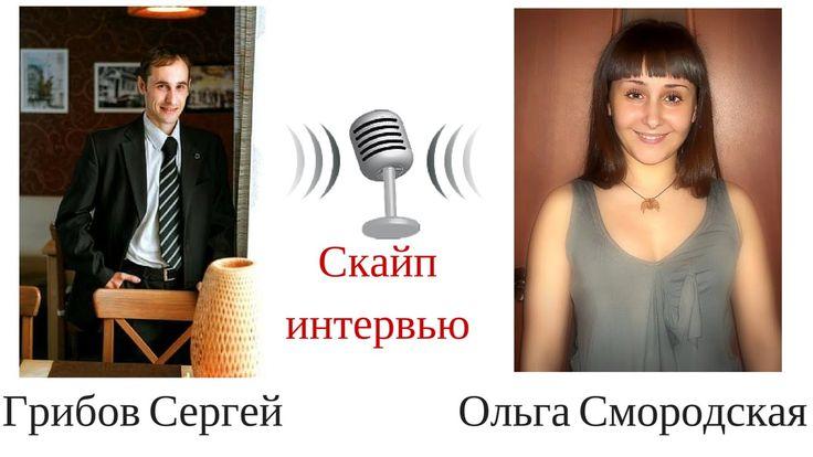 Интервью с Ольгой Смородской Специалист по здоровому питанию