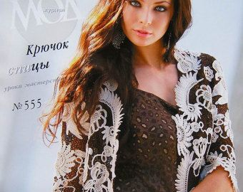 Crochet patterns Fashion Magazine, Zhurnal Mod # 577 In Russian ***  Irish lace wedding\coctail dress, top, skirt ***  ° Irish lace Motives  ° Openwork crochet patterns * Freeform  ° Master class  Crochet patterns Fashion Magazine, Journal Mod # 529 In Russian   This magazine for those who know how to crochet and for those who want to learn to crochet.   In Russian language, but it will be not a problem for you becouse main information presented in diagrams and photos. Pages with color…