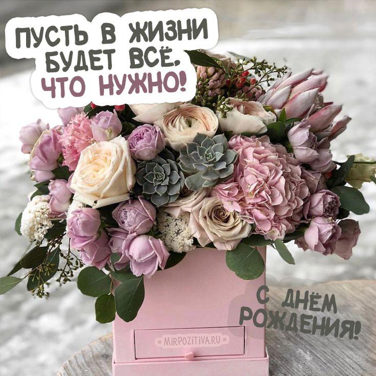 Открытка с днем рождения девушке цветы в коробке
