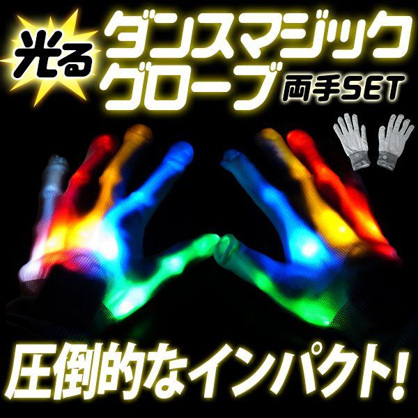 エレクトリックラン グッズ 光るおもちゃ に☆ 光るダンスマ... HAPPY JOINT【ポンパレモール】