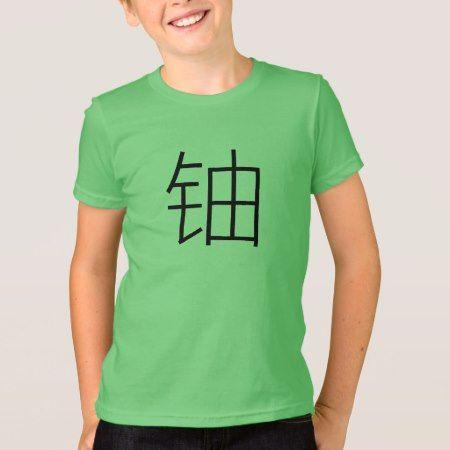 铀, Uranium T-Shirt - tap, personalize, buy right now!