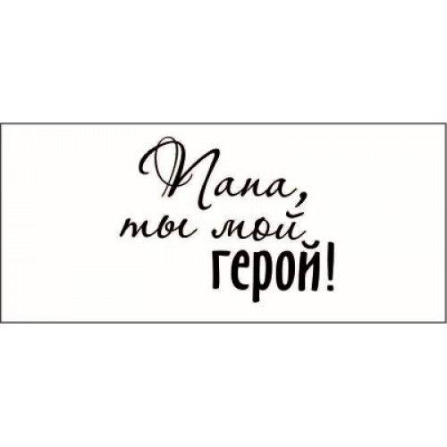 Веселые, открытка папе надписи