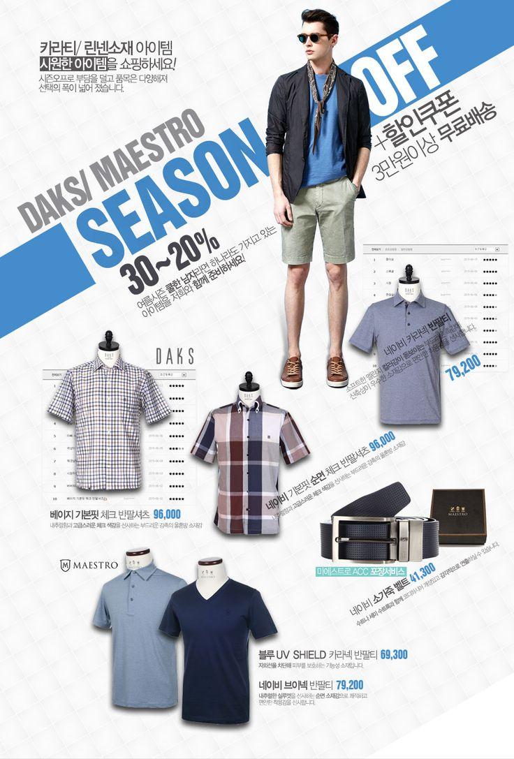 LF - 신사 : 2015 Summer 시즌오프 특별展 | O! Shopping Smart - CJmall