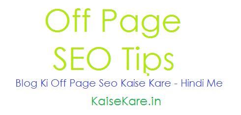 Off Page Seo Kya Hai - Blog Ka Off Page Seo Kaise Kare - Hindi Me