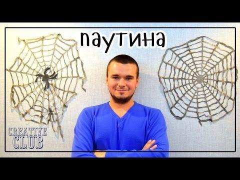 ПАУТИНА из пакета / Украсим комнату на ХЭЛЛОУИН - YouTube