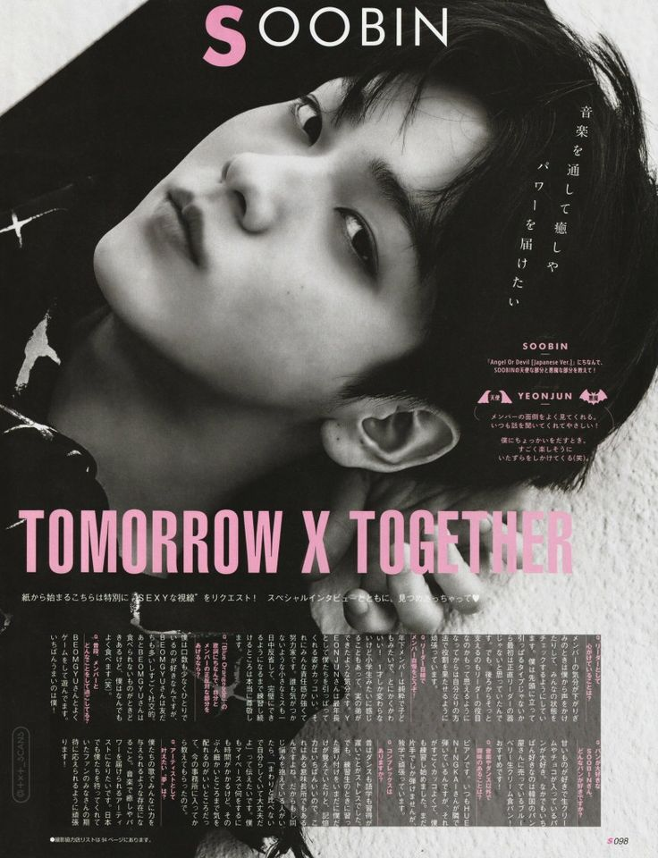 TOMORROW X TOGETHER S Cawaii! 에스 카와이 (Spring 2020) in 2020