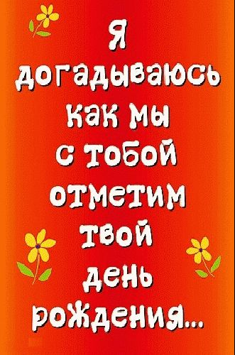Congratulating on a birthday Прикольные Открытки. Поздравления.GIF анимации на День Рождения