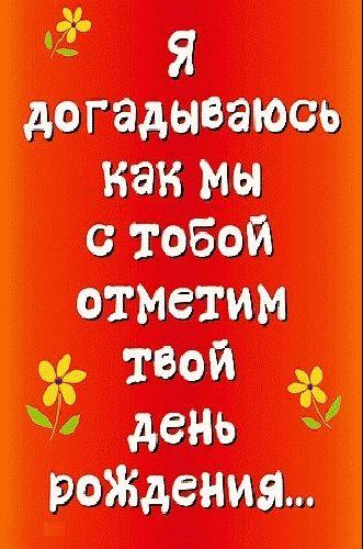 Congratulating on a birthday  Прикольные Открытки . Поздравления.GIF анимации на День Рождения