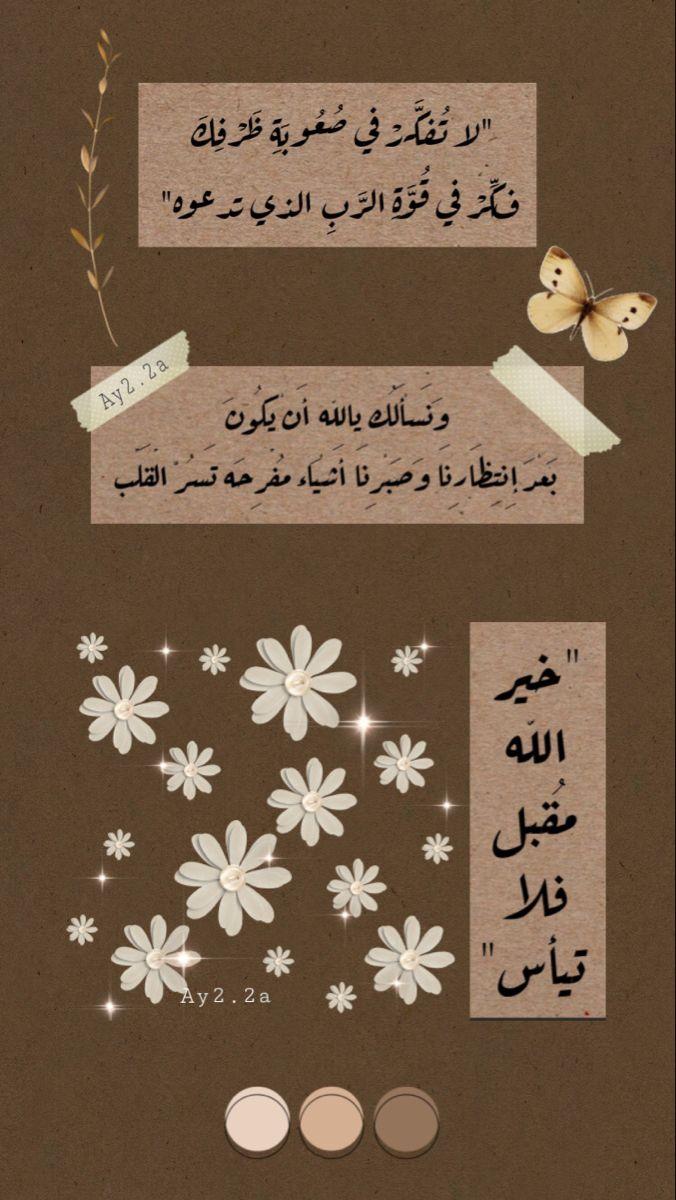 اقتباسات دينية ستوري سناب و انستا خلفيات In 2021 Love Smile Quotes Beautiful Arabic Words Islamic Phrases
