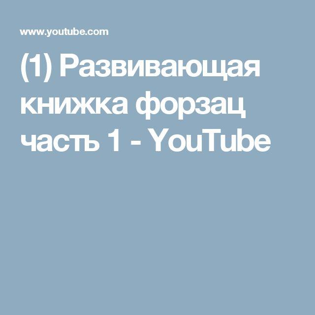 (1) Развивающая книжка форзац часть 1 - YouTube