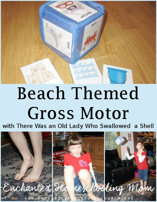 Beach Themed Gross Motor - Goes with There Was an Old Lady who Swallowed a Shell - 3Dinosaurs.com