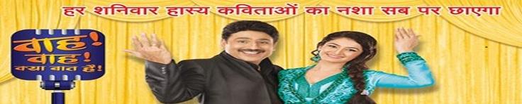 #WAHWAAHKYABAATHAI SAB TV show. It will revive the Haasya Kavi samellan It will retain 'hasya kavita', massy and entertaining.enjoy Wah Wah kya Baat Hai..with sab TV