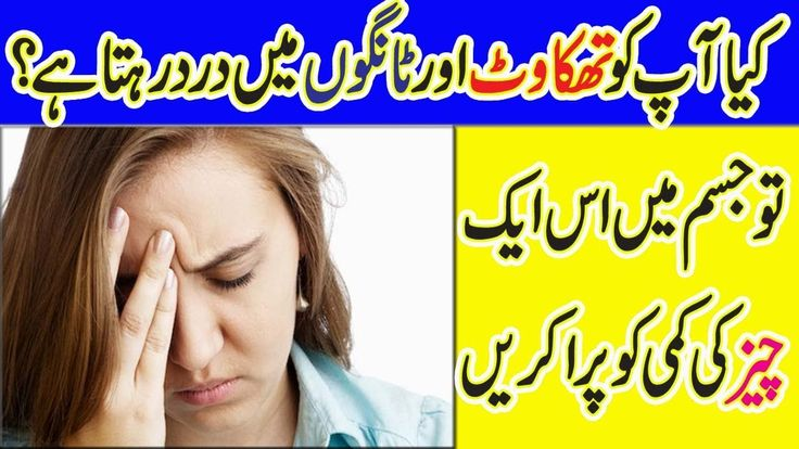 Health Care Solution In Urdu/Hindi    Tiredness And Joint Pain Shows Def...
