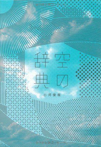 空の辞典   小河 俊哉 http://www.amazon.co.jp/dp/4844136615/ref=cm_sw_r_pi_dp_B7U6vb1QD7667