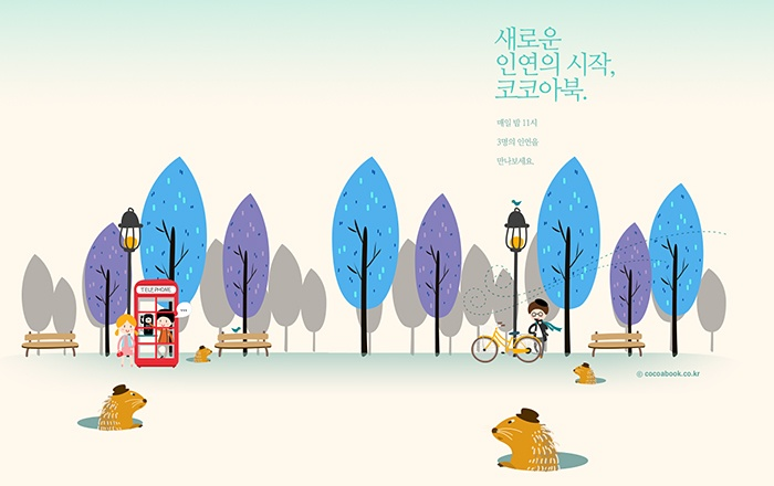 새로운 인연의 시작, 코코아북 cocoabook.co.kr