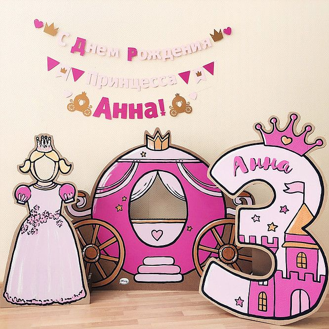 Принцессы: вечеринка на 1 сентября