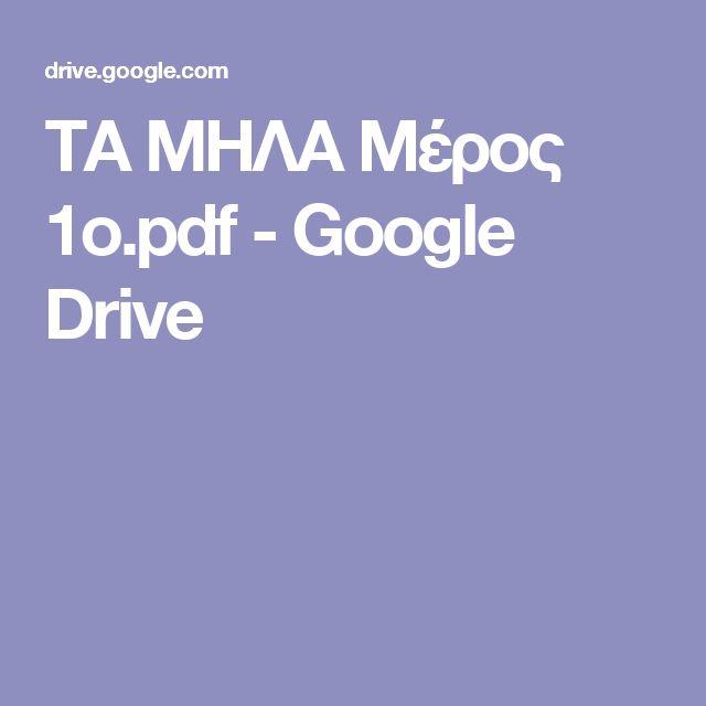ΤΑ ΜΗΛΑ Μέρος 1ο.pdf - Google Drive