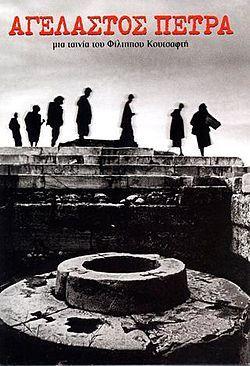 Αγέλαστος Πέτρα (ταινία).jpg