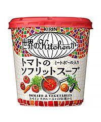 トマトのソフリットスープ 商品のこと 世界のKitchenから キリン