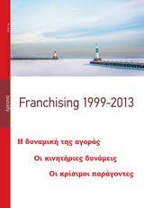 Έρευνα Franchising 1999 - 2013 Η δυναμική της αγοράς, οι κινητήριες δυνάμεις, οι κρίσιμοι παράγοντες