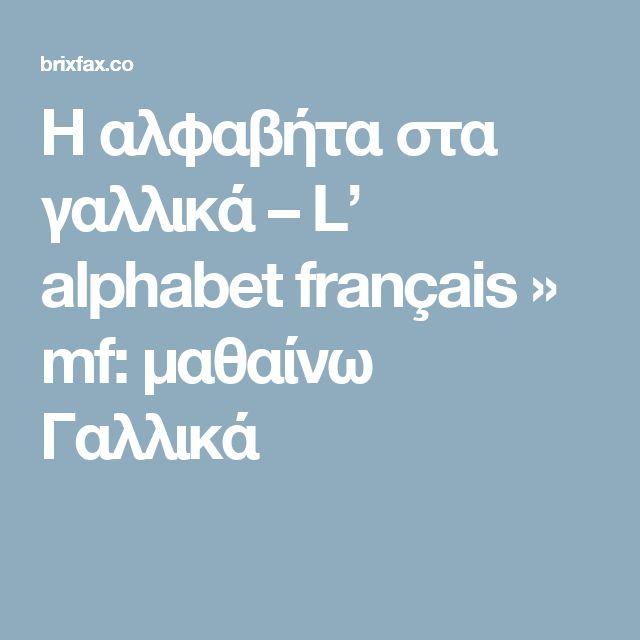 Η αλφαβήτα στα γαλλικά – L' alphabet français » mf: μαθαίνω Γαλλικά