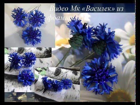 Видео Мк василек из фоамирана - YouTube