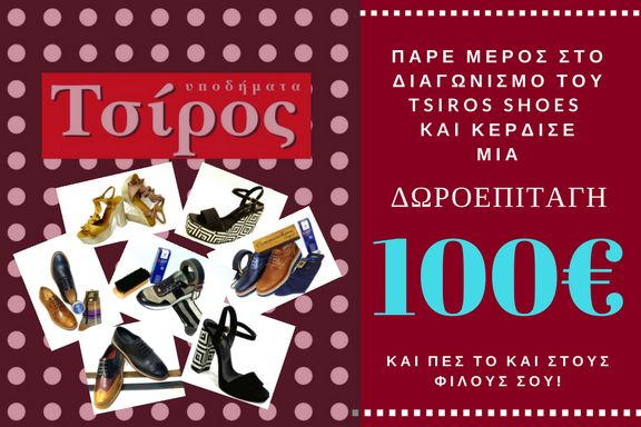 Μία Νικήτρια ή ένας Νικητής θα Κερδίσει μια Δωροεπιταγή Αξίας 100€!