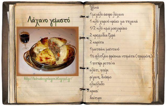Συνταγές, αναμνήσεις, στιγμές... από το παλιό τετράδιο...: Λάχανο γεμιστό!