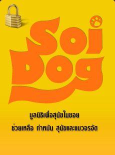 Soi (Street) Dog Foundation