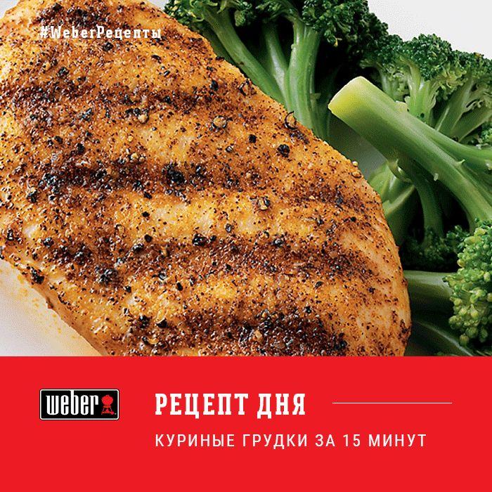 Куриные грудки за 15 минут #WeberРецепты #weber #рецепты #weberrussia #барбекю #гриль #курица