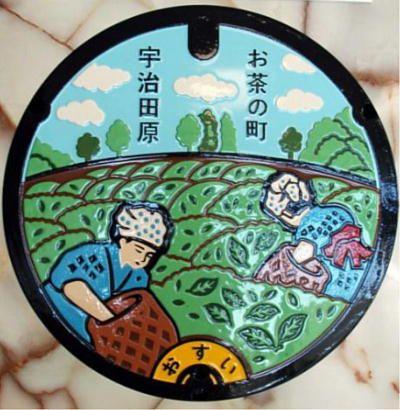宇治田原町 町の第3次町づくり総合計画の将来イメージを基本に、緑茶発祥の地として知られる「お茶の町宇治田原」を全面的に表現したもの。