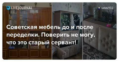 старая мебель до и после переделки: 13 тыс изображений найдено в Яндекс.Картинках