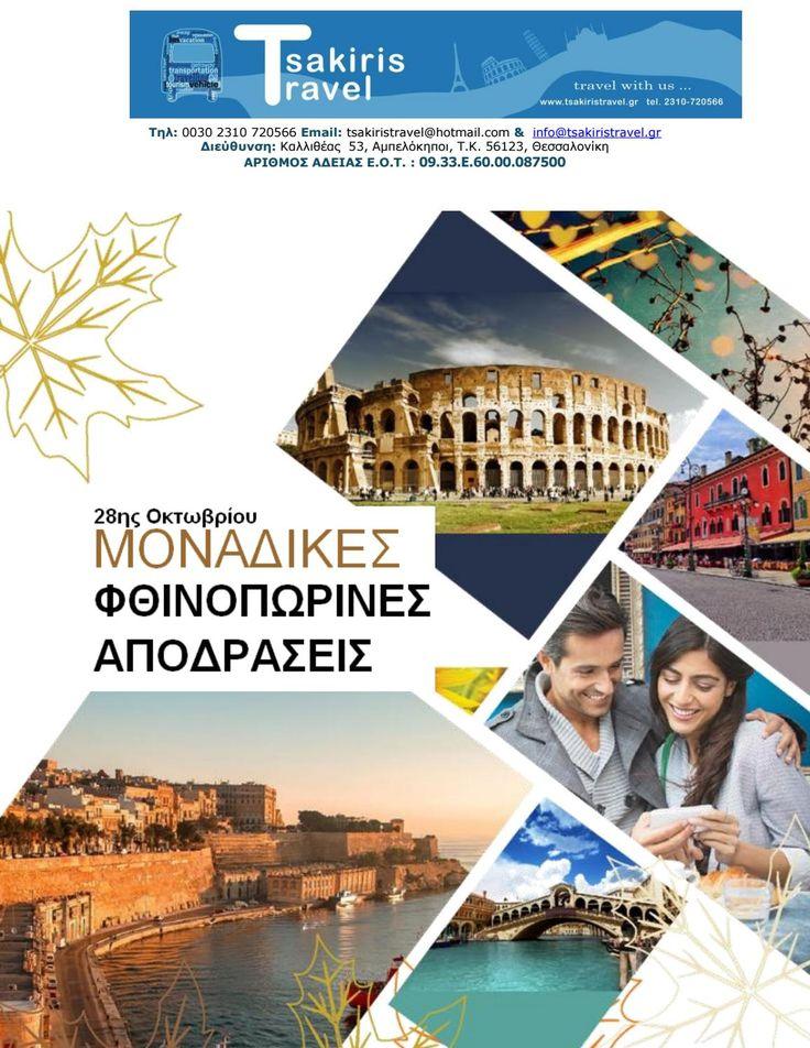 Εκδρομές 28 Οκτωβρίου από Θεσσαλονίκη Β' Προτάσεις