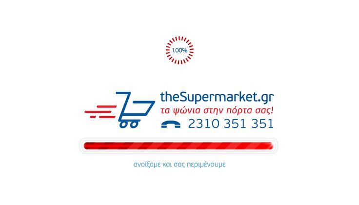 Ανοίξαμε και σας περιμένουμε για να αλλάξουμε τον τρόπο που βλέπετε το supermarket και να φέρουμε τα ψώνια στην πόρτα σας! http://thesupermarket.gr/ #TheSupermarket